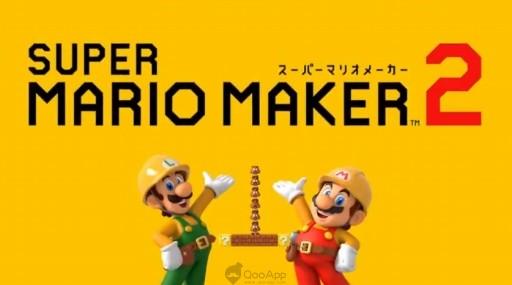 Nintendo, 6월 28일 발매예정《슈퍼 마리오 메이커 2》최대 4명까지 같이 플레이 가능!