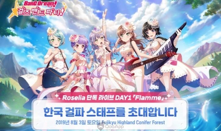 카카오 게임즈 《뱅드림! 걸즈 밴드 파티!》 일본현지서 국내이용자 초대!