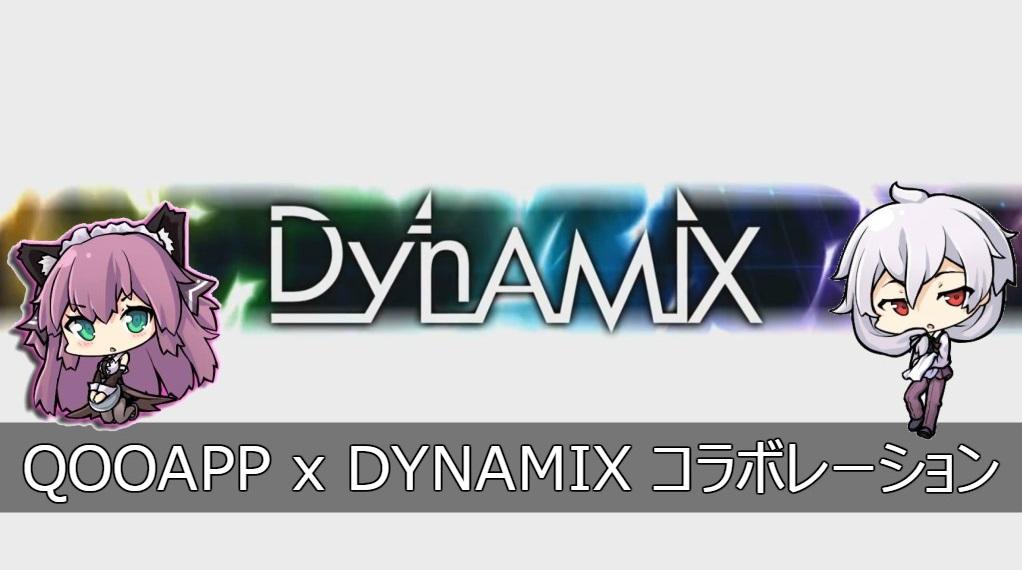 音樂遊戲《Dynamix》x QooApp 聯乘活動!免費獲得艾莉與吉爾伯特角色