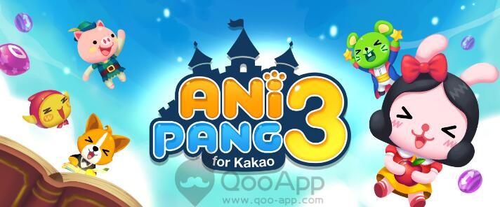 SUNDAYTOZ、「AniPang3 for Kakao」首次更新實施