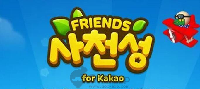 Kakao、「Friends 四川省 for Kakao」Android版正式上架!QooApp全城首發APK檔