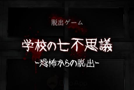 เกมใหม่แนวสยองขวัญ 「Gakkou No Nanafushigi」 เปิดให้ดาวน์โหลดแล้วบน Android
