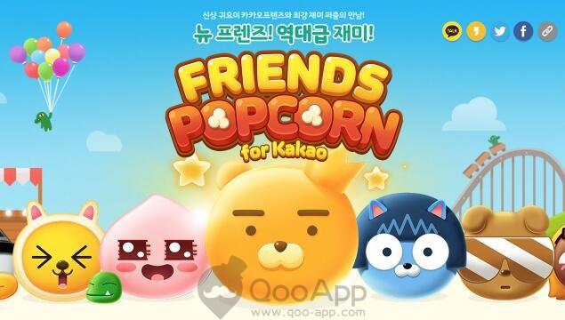 「FRIENDS POPCORN」iOS/Android版上架!QooApp全城首發APK檔