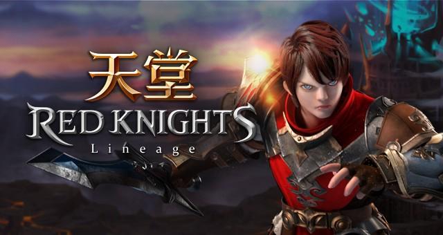 NCSoft、新作手遊「天堂 Red Knights」遊戲情報預覽