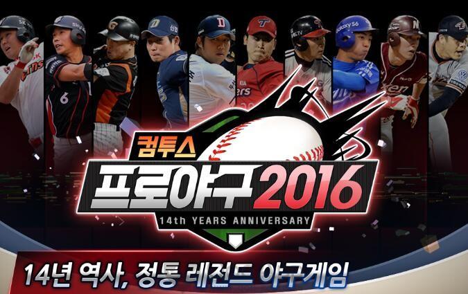 Com2uS、「職業棒球2016」 大規模選手更新實施