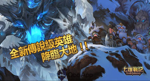 「七雄戰記」最強英雄登場,QooApp獨家禮包發放中