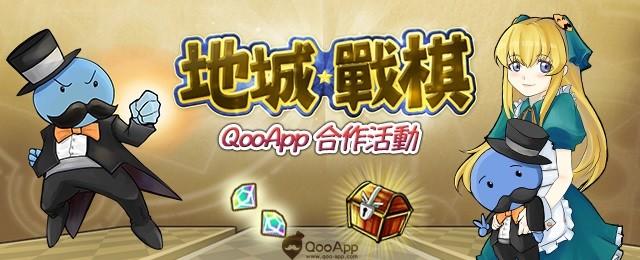 QooApp x 獨立遊戲《地城戰棋》合作活動開催! Mr.Qoo 成為遊戲角色!?