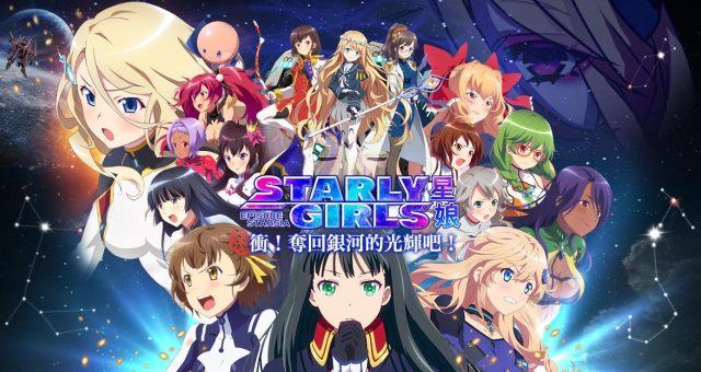 星戰風暴來襲!《STARLY GIRLS 星娘》中文版今日正式上線!