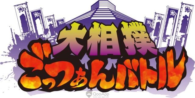 BANDAI NAMCO 相撲手遊「大相撲戰鬥」事前登錄開始