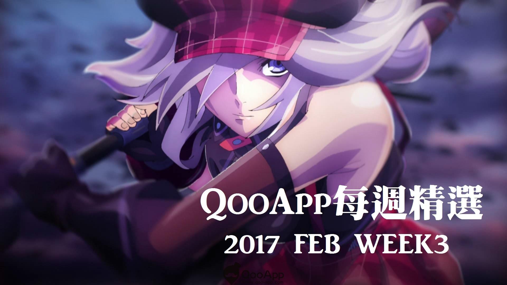 2017年2月第三週的遊戲精選