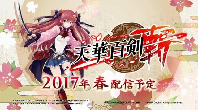 刀劍美少女RPG《天華百劍-斬-》最新PV釋出