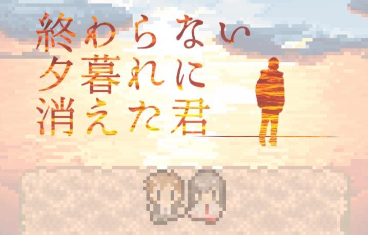 來繼續十年前的遊戲吧 SYUPRO-DX新作《在無盡的黃昏中消失的你》測評