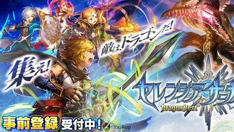 《龍之谷》推出手機RPG遊戲 gumi新作《賽連西亞傳說》事前預約開跑
