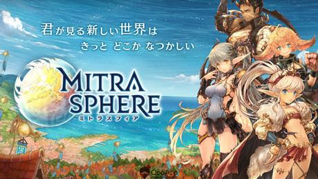 備受期待的新作!幻想RPG手機遊戲《MITRA SPHERE》配信日定為8月7日