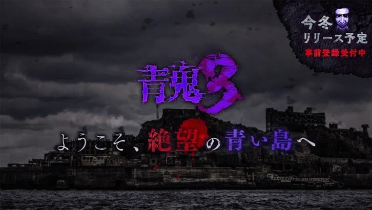 恐怖逃脫遊戲「青鬼」系列最新作《青鬼3》今冬上架!預約可獲實體周邊
