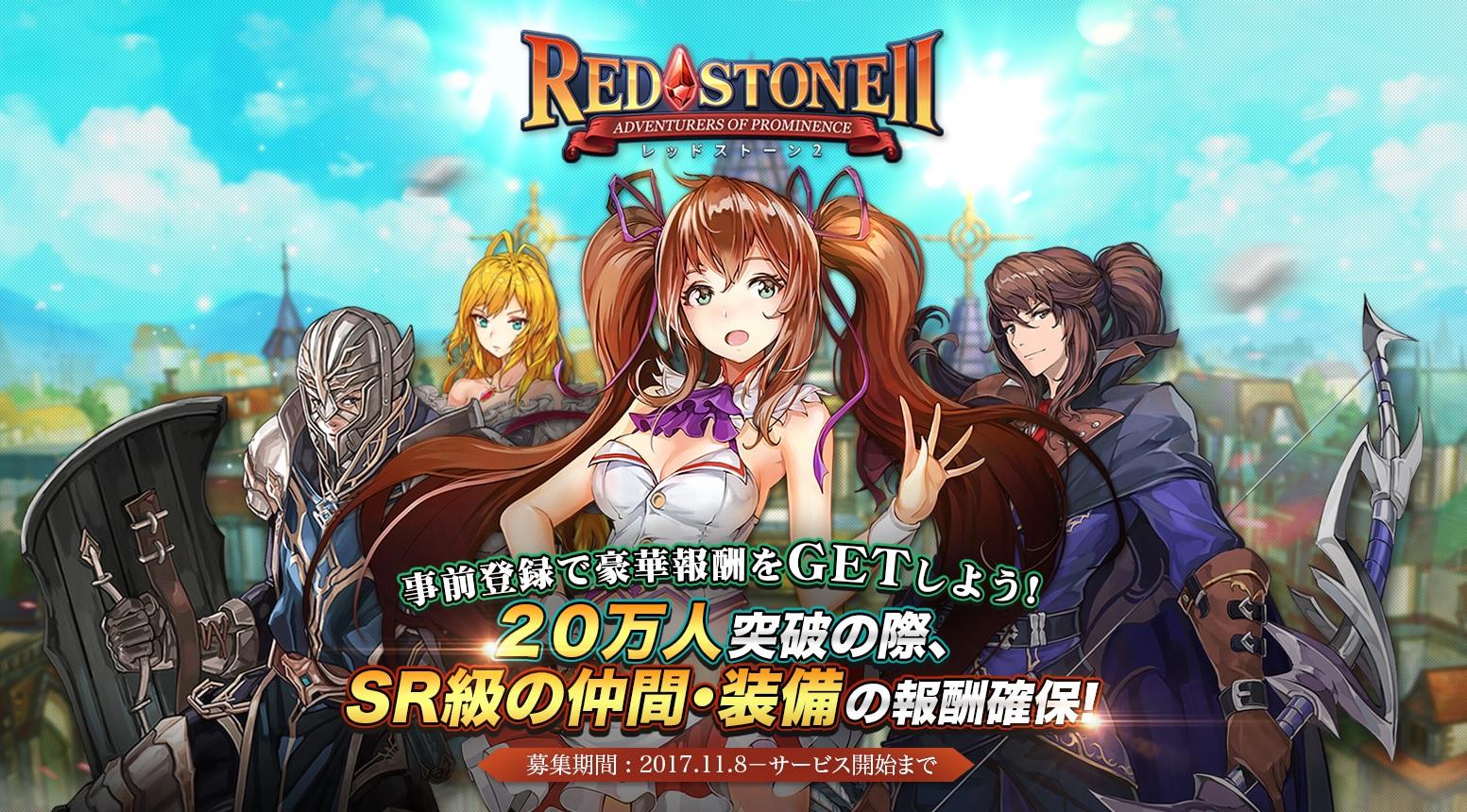 知名線上遊戲《REDSTONE》續篇動作手機遊戲《REDSTONE 2》推出日版!事前登錄今日展開