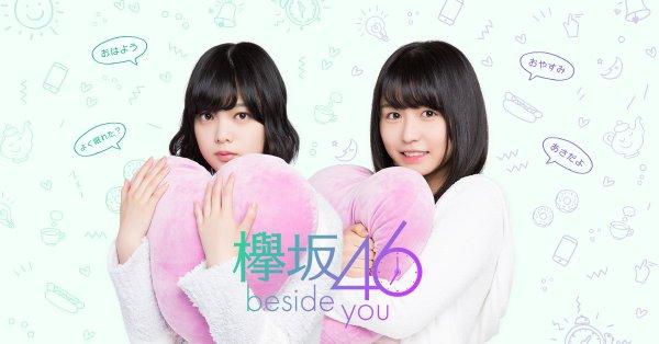 官方《欅坂 46 ~beside you~》應用程式公開事前登錄