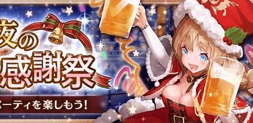 王道幻想 RPG 《幻獸契約 CRYPTRACT》聖夜大感謝祭開催!每日免費轉蛋活動與新內容同步登場
