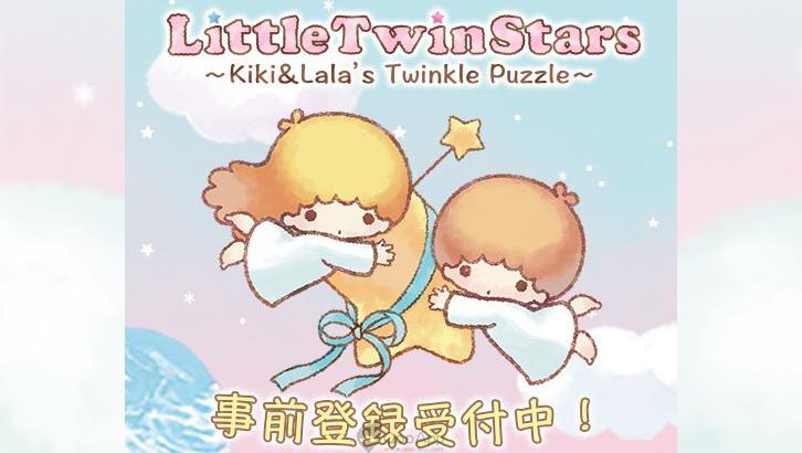 Sanrio「雙子星」要出手遊了!Kiki&Lala首隻手機遊戲《Kiki與Lala的閃耀拼圖》事前登錄開跑