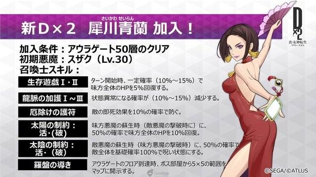 《D×2 真・女神轉生Liberation》大型更新 追加新惡魔與ARView機能