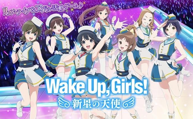 樂天GAMES HTML5遊戲《Wake Up, Girls! 新星之天使》本日正式配信!
