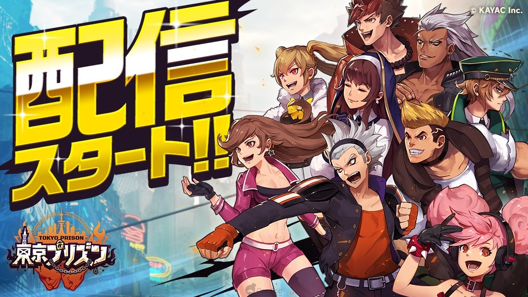 Turn-Based RPG Tokyo Prison Now Available for Download! Download it