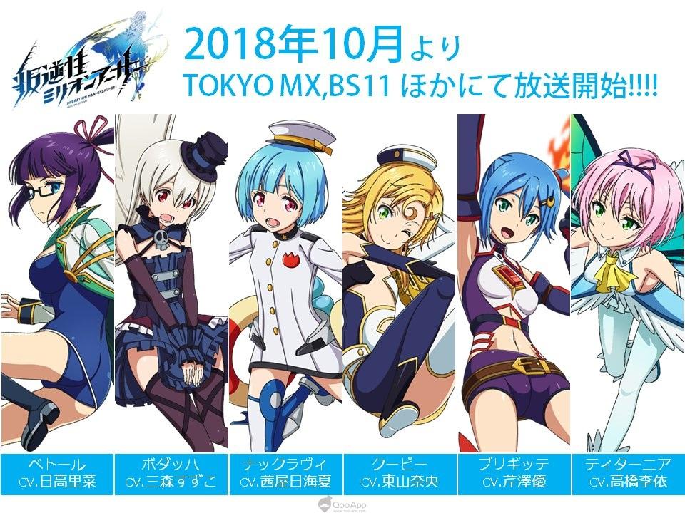 《叛逆性百萬亞瑟王》動畫版10月放送 最新視覺圖&6名妖精聲優公開!