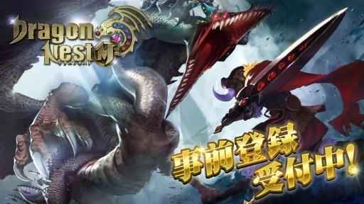 3D動作RPG《龍之谷M》預計年內推出 本日公開官網及開放事前登錄!