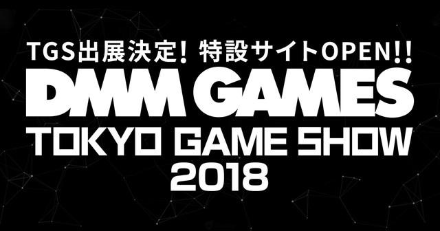 TGS2018:DMM GAMES