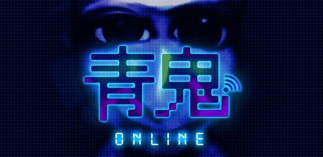 100名角色同時在線的生存遊戲 青鬼系列新作《青鬼ONLINE》正式配信!