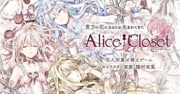 DMM GAMES 新企劃《Alice Closet》公開 漫畫家種村有菜擔任角色原案