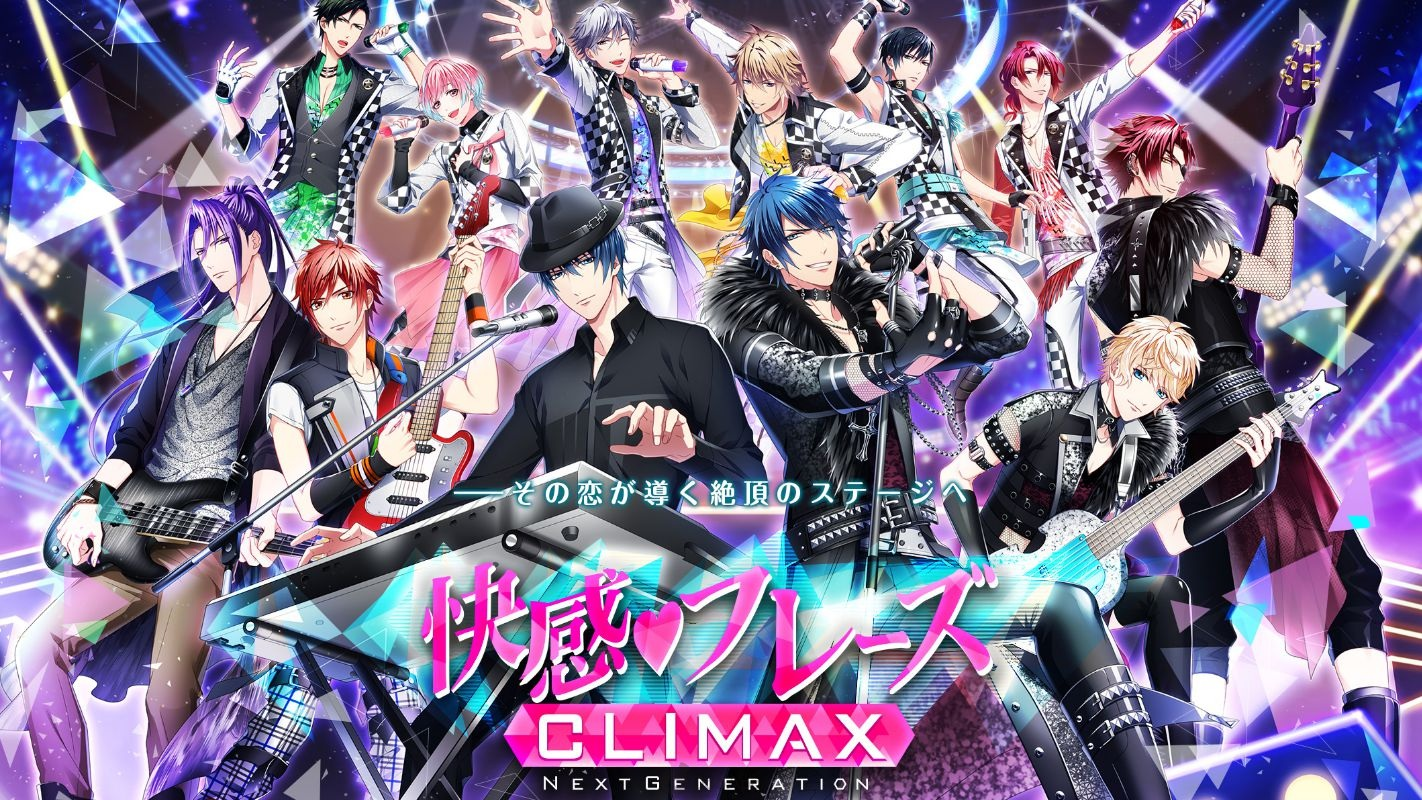 新條真由《快感♥指令CLIMAX -NEXT GENERATION-》手遊 宣傳影片初公開!鈴木達央x内田雄馬合唱曲收錄!
