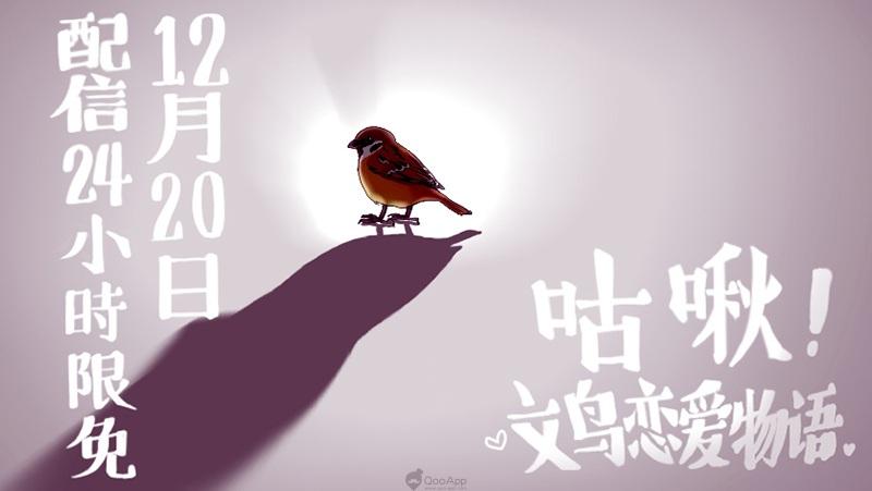 《咕啾!文鳥戀愛物語》公布Android版本配信時間 10、14、20、24神秘數字大揭密!