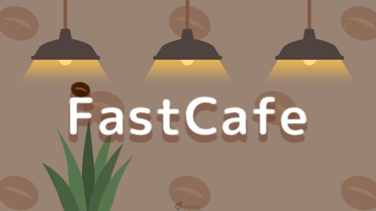 再忙也要幫你泡杯咖啡~休閒小品《FastCafe》現已正式開店