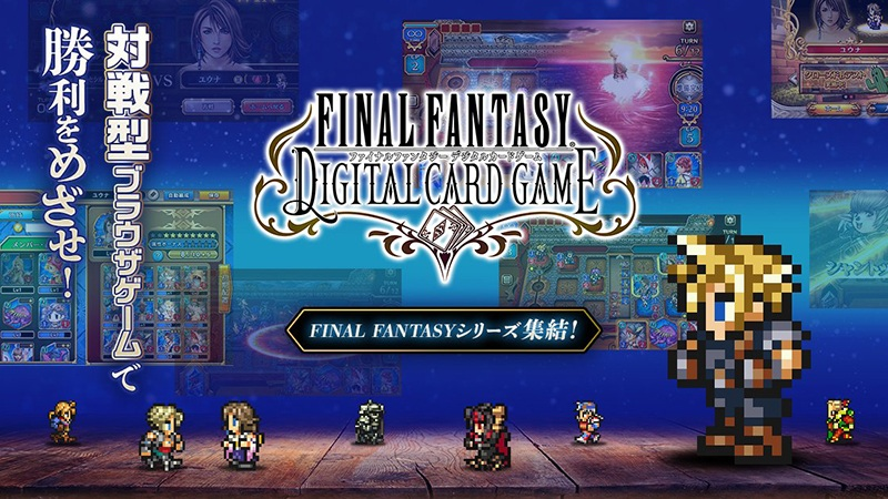 卡牌對戰?!FF系列新作《FINAL FANTASY DIGITAL CARD GAME》將於2019年推出