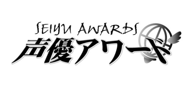 聲優界年度盛事「第十三屆聲優獎」將於3月9日舉行!