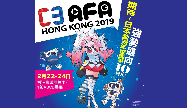 香港動漫盛事 C3AFA HK 2019 公開活動詳情!2月22日起一連三日主舞台活動共聚同樂