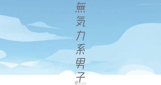 「放置」遊戲新理解,《無力氣系男子》開放下載!