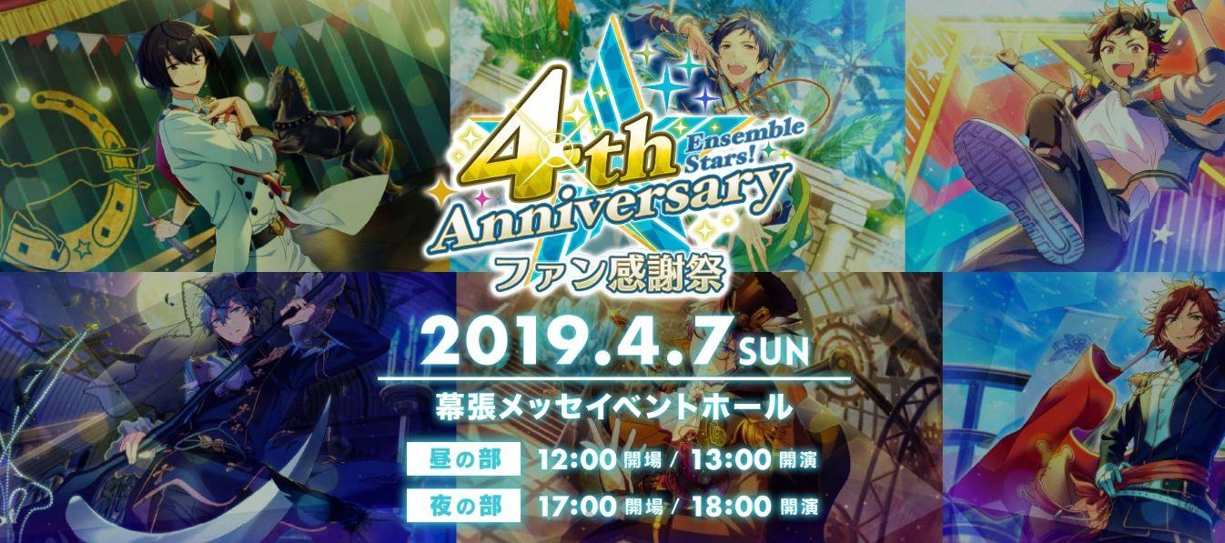日版《偶像夢幻祭》「4th Anniversary 粉絲感謝祭」將於4月舉行 遊戲先行抽票即日開跑!