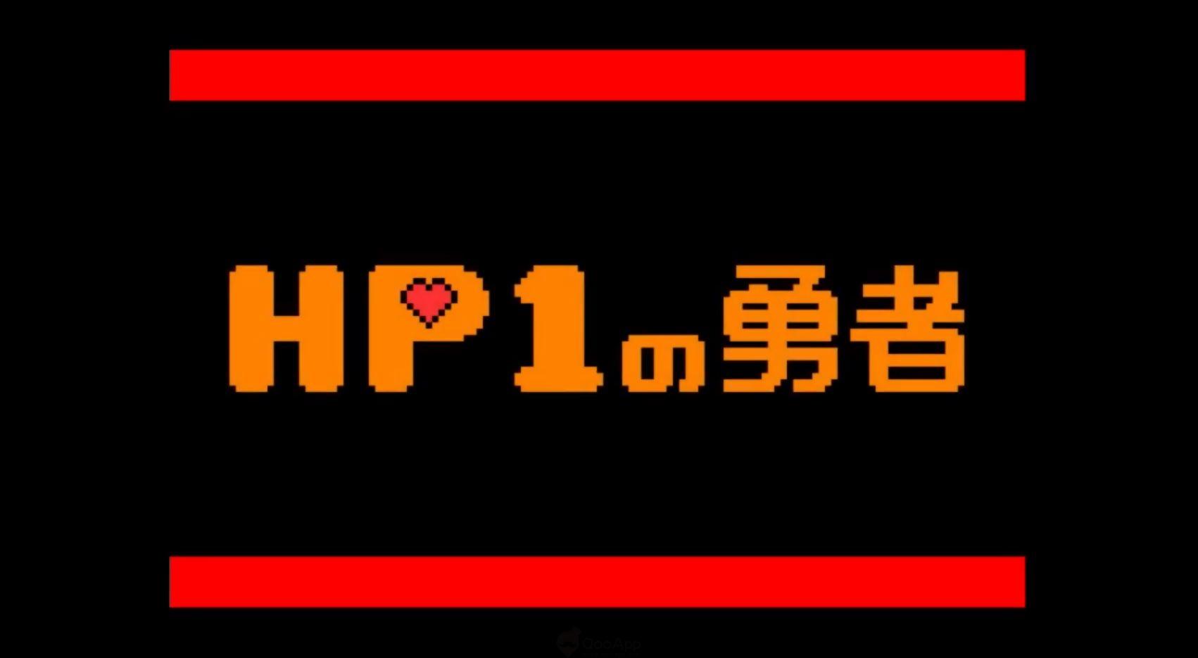 迴避或死亡!被魔王詛咒的《HP1的勇者》開放下載!