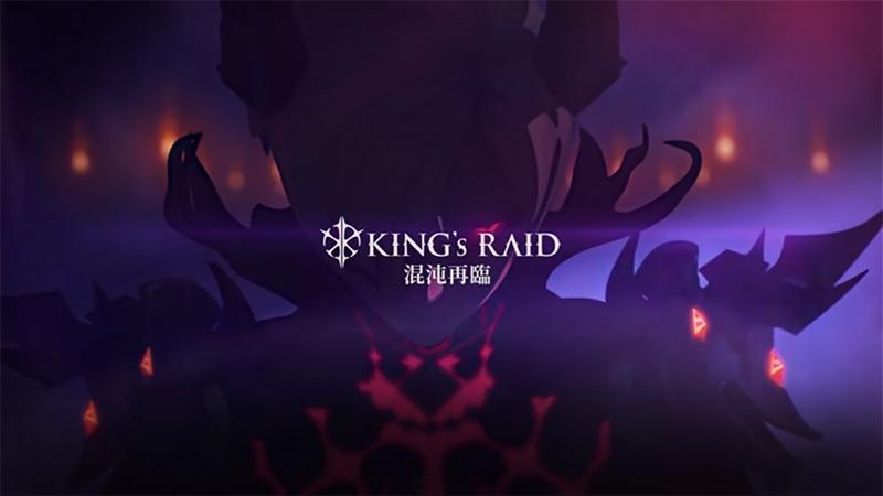 《King's Raid - 王之逆襲》第9章「混沌再臨」改版更新 70秒宣傳動畫同步釋出!