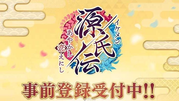 美男系列七周年最新作《美男源氏傳 妖怪戀緣》事前登錄開跑!主題曲由「奧華子」演唱!