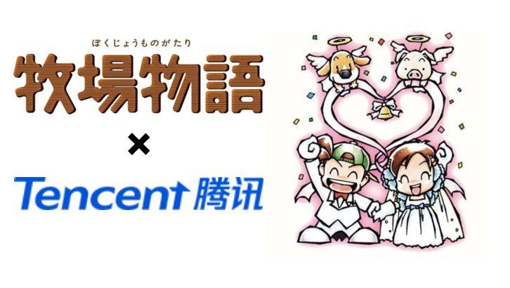 MARVELOUS × 騰訊 宣佈將合作推出《牧場物語》手機遊戲新作!