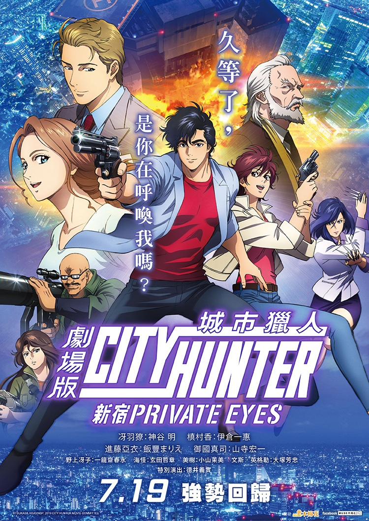 城市獵人劇場版-新宿PRIVATE EYES