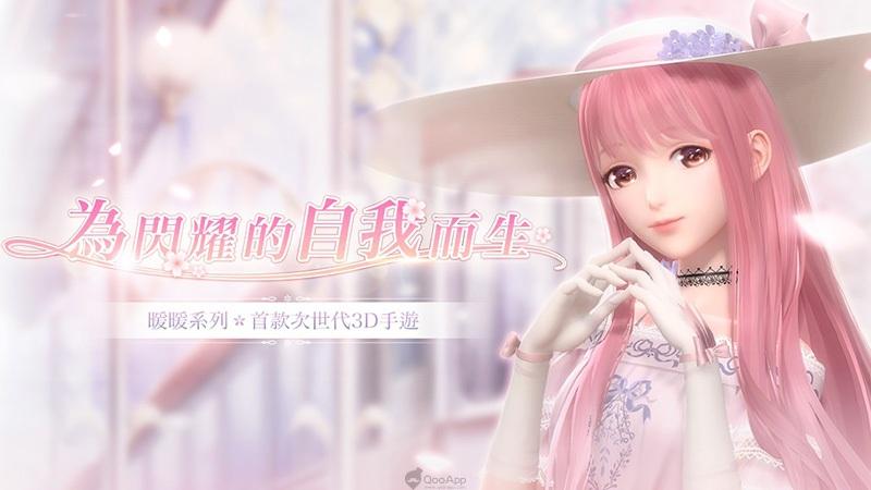 《閃耀暖暖》新玩法「時尚編輯室」來襲 520限時活動「粉櫻心願」開啟