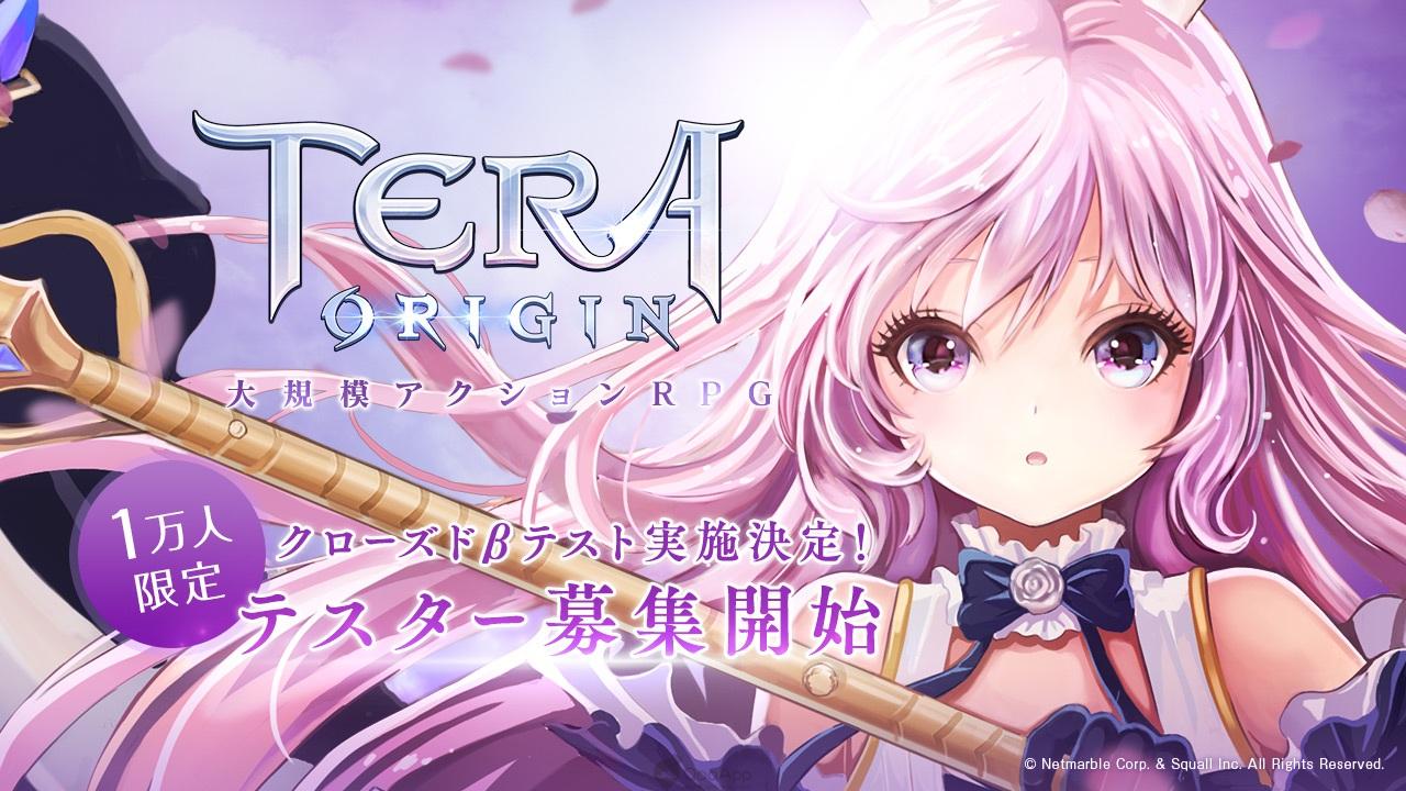 《TERA ORIGIN》CBT 募集開始!大量遊戲情報及宣傳影片同時公開!