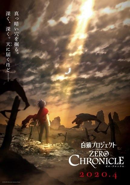 白貓 Project ZERO CHRONICLE