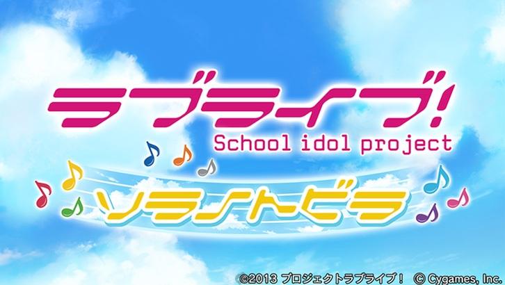 「μ's」全員登場!《碧藍幻想》✕《Love Live!》聯動合作將於8月12日正式展開