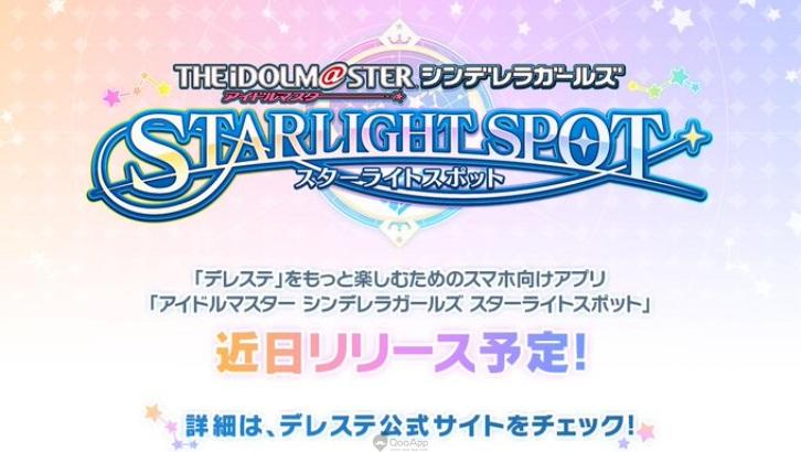 為了更近距離欣賞「閃耀舞台」!工具型 APP《偶像大師 灰姑娘女孩 STARLIGHT SPOT》將於近日推出!
