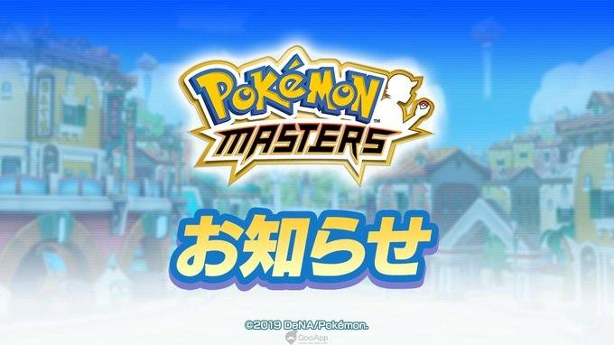 聯盟即將開放!《Pokémon Masters》 宣佈8月29日正式推出!